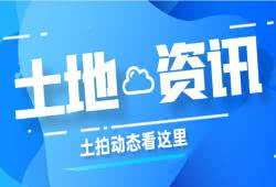 【土拍预告】起始价3.25亿元!吉安市永丰县一宗103.42亩商住用地即将出让!