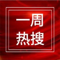 一周热搜|碧桂园凤凰城蝉联热搜榜第一,均价6800元/平方米!