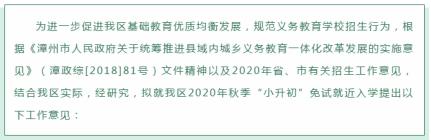 龙文区2020初一年级招生方案出炉!(附学区划片!)