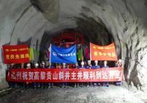 中国铁路最长隧道斜井完工!大瑞铁路高黎贡山隧道建设加速挺进