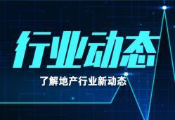 31省份前5月房地产投资榜:粤苏浙居前三 23地增速超全国