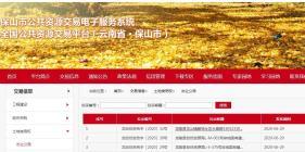 保山龙陵县共23块地出让,住宅商业均有