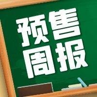 预售周报|贵阳第26周7个项目获预售,共2158套房源入市