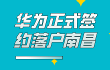产业大爆发!华为正式签约落户南昌!南昌未来可期!