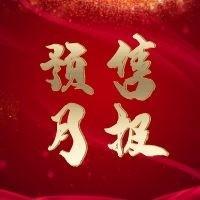 预售月报|贵阳6月23个项目获预售证,建面超150万㎡