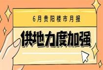 挂牌月报|贵阳外围区域供地力度加强,贵安新区最高挂出73万方土地!
