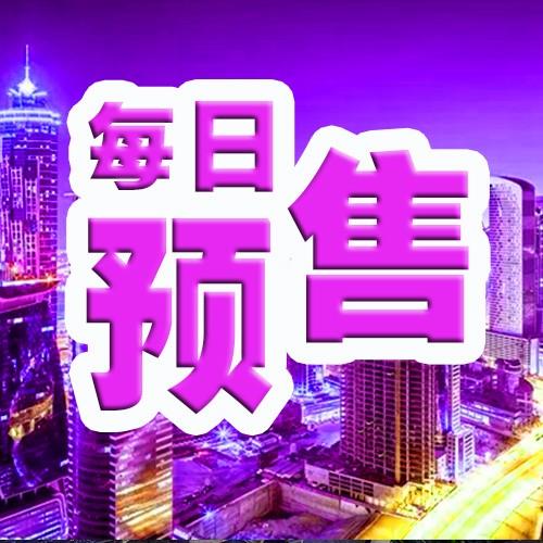 好消息!中国普天·中央国际获预售证啦 新增237套商住楼