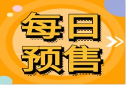 金科旅投·阳明湖获预售证 206套商住楼入市