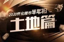 2020怀化楼市半年报-土地篇:成交金额8.61亿元,同比下降41.3%