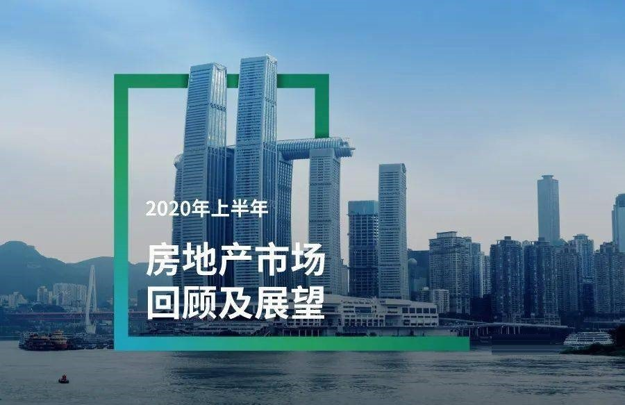 2020上半年重庆房地产市场成绩如何?市场回顾及展望