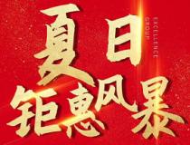 卓越华堂时光|夏日钜惠15套房源乘势来袭 4#载誉加推!