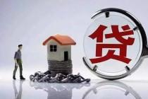 银保监会:坚决防止房地产贷款乱象回潮