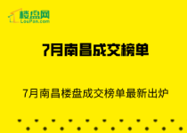 【樓盤網早報2020.8.1】7月南昌樓盤成交榜單最新出爐
