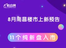 【楼盘网早报2020.8.2】8月南昌楼市上新预告:11个纯新盘入市
