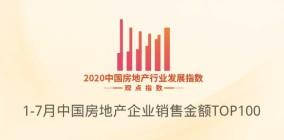 2020年1-7月中国房地产企业销售TOP100