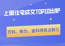 上周住宅成交TOP10出炉 万科、新力、金科项目占前三