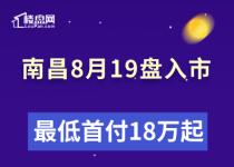 【樓盤網早報2020.8.5】南昌8月19盤入市,最低首付18萬起?