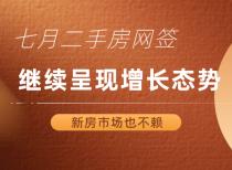 7月南昌二手房网签量继续呈现增长态势 新房市场也不赖