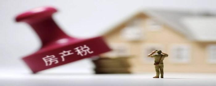 房产税收得越少说明试点越成功?这是什么解释法