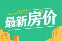 最新房价!7月东莞新房最高4.2万/㎡、二手最高3.3万/㎡!