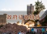 政府征收拆迁不等于棚户区改造!千万别混淆!