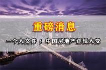 重磅消息!一个大文件 !中国房地产逻辑大变!