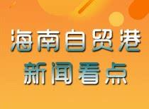 """海南楼盘网早报(8月17日)""""海南将是乌拉圭免税进入中国市场的唯一门户"""""""