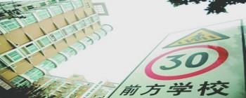 湛江学位建设加速 预计新增学位15万个