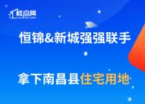 【樓盤網早報2020.8.16】恒錦&新城強強聯手拿下南昌縣住宅用地