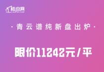 【楼盘网早报2020.8.18】青云谱纯新盘规划出炉,限价11242元/㎡