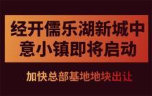 经开儒乐湖新城中意小镇即将启动,加快总部基地地块出让