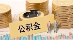 海南楼盘网早报(8月20日)海南住房公积金个人住房贷款高可贷100万