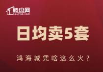 【樓盤網早報2020.8.22】鴻海城日均賣5套?憑什么這么火?