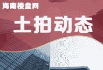 海南楼盘网早报(8月25日)三亚中心城区40.9亩地挂牌 拟建高端商业综合体