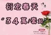 """海南楼盘网早报(8月26日)衍宏春天 七夕特惠""""34万/套""""起 爱要大声说出来!"""