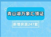 【每日预售证】青山湖万象汇领证,新增房源247套