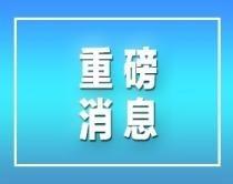 海南楼盘网早报(8月28日)三亚入选国家体育消费试点城市!