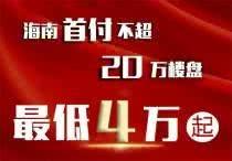 海南楼盘网早报(8月29日)海南首付不超20万楼盘在这,低首付4万起!