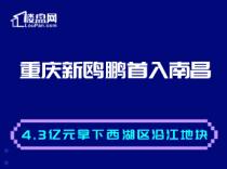 【楼盘网早报2020.8.29】重庆新鸥鹏首入南昌,4.3亿元拿下西湖区沿江地块