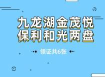 【每日预售证】九龙湖金茂悦、保利和光两盘领证,共6张