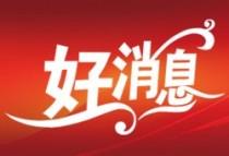 海南楼盘网早报(8月30日)海南碧桂园中学获批筹设!