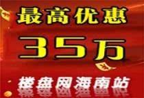 海南楼盘网早报(9月01日)高优惠35万!衍宏海港小镇推出10套双钥匙大三房