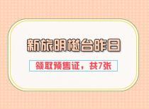 【每日预售证】新旅明樾台昨日领取预售证,共7张