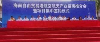 海南楼盘网早报(9月02日)12个新项目签约落地文昌国际航天城