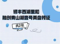 【每日预售证】硕丰西湖里和融创青山湖壹号两盘领证,共2张