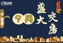 海南楼盘网早报(9月05日)9月海南项目交房汇总强势袭来!