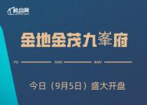 【楼盘网早报2020.9.5】金地金茂九峯府9月5日盛大开盘