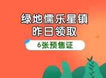 【每日预售证】绿地儒乐星镇昨日领取6张预售证