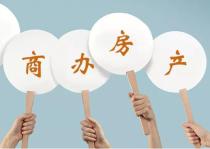 海南楼盘网早报(9月07日)为什么商办产品越来越受到人们的青睐?