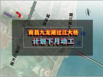 重磅消息!南昌九龙湖过江大桥计划下月动工